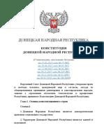 constitution_06.03.2020.docx