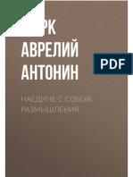 Antonin_M_Yeksklyuzivnaya_Naedine_S_Soboyi_Razmyish.a6.pdf