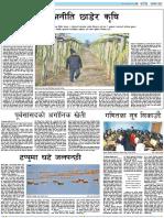 kantipur-2020-01-15 25.pdf