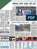 kantipur-2020-01-15 21.pdf