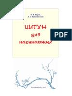 Tsigun_dlya_nachinayushih - копия.pdf
