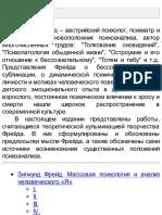 Massovaia psikhologhiia i analiz chielov - Zighmund Frieid