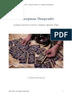чек лист матрица энергий.pdf