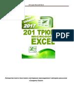 201 трюк Microsoft Excel.pdf