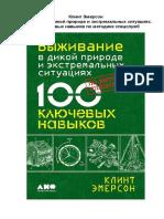 0.выж.100Ключ.навыковВыж.вДикПрирИЭкстремСитуация (2).pdf