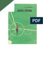 0.выж.Азбука туризма (2).pdf