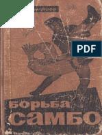 0.Рб.БорьбаСамБО1964.pdf