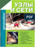Узлы и сети.pdf