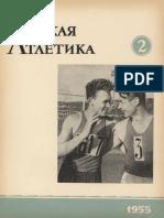 ЛА-1955-№02.pdf