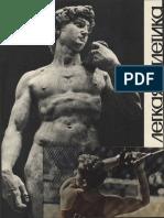 ЛА-1965-№02