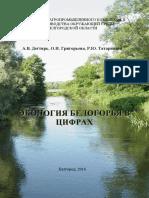 Экология Белогорья в цифрах. 2016.pdf