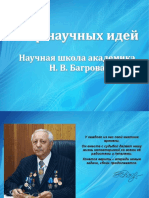 bagrov-1