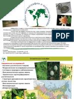 Biogeography-presentation