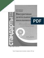 vneurochnaja_dejatelnost_shkolnikov_metodicheskij