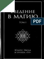 Evola_Yu_i_dr_Vvedenie_v_magiyu.pdf