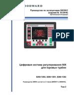 RU26839V2_B.pdf