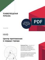 Mmg Paveletskaya Plaza for Tenants 9.09.20