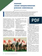 aip_50-voronin-svin-komp-4-7