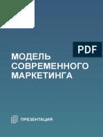 3M_presentation