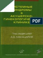 Системные синдромы в акушерско-гинекологической клинике 2010.pdf