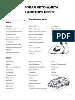 Что можно и чего нельзя есть на кето-диете.pdf