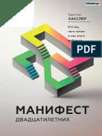 manifest-tex-komu-za-20