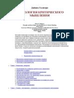 7_Khalpern_D__Psikhologia_kriticheskogo_myshlenia.pdf