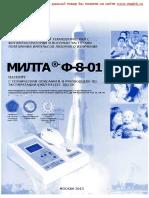 Милта ф 8 01.pdf
