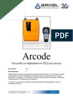 Arcode Настройка коэффициентов ПИД-регулятора