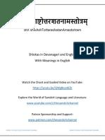 Shiva Ashtottarashatanama stotram - Devanagari, English Shlokas with Meanings.pdf