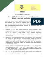 Circular- 08.09.2020 Guidelines to College regardng conduct of online examinaton (1)