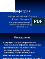 difteriya (1)gdhndth