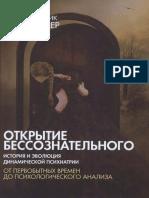 Ellenberger_G_F_Otkrytie_bessoznatelnogo-1_Istoria_i_evolyutsia_dinamicheskoy_psikhiatrii_Ot_pervobytnykh_vremen_do_psikhologiche