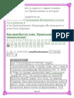 07-VIATA 2 [RU] [ENCICLOPEDIA ORTODOXA-36,MOSCOVA,2014]