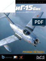 DCS_MiG-15bis_Flight_Manual_RU.pdf