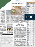 kantipur-2020-09-03 10.pdf