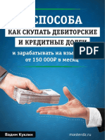 4 способа как скупать дебиторские и кредитные долги (1)