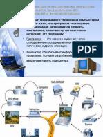 структура компа.ppt