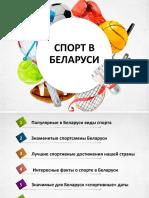 Sport_Belarus.pptx