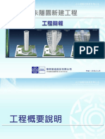 183665_陶朱隱園工程簡報_20161129 TAIPEI DNA_PUBLIC_1.pdf