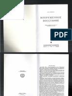 А. Нейберг - Вооружённое восстание.pdf