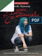 50 дней до моего самоубийства.pdf