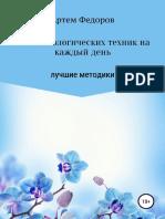 50+_психологических_техник_на_каждый.pdf