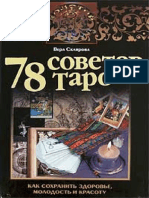 78 советов Таро