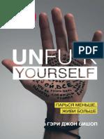 Unfuk_yourself_Парься_меньше,_живи.pdf