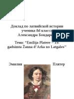 petijums_latvijas_vesture_emilija_platere