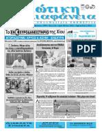 Εφημερίδα Χιώτικη Διαφάνεια Φ.1021