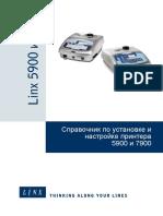 5900_7900_HT01InstallAndSetup_RU_Iss2.pdf