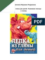 Ращупкина С.Ю. - Лепка из глины для детей. Развиваем пальцы и голову -2010