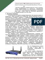 Л. Р. № 12-1 Протоколы Маршрутизации.Статическая маршрутизация